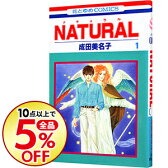 【中古】NATURAL 1/ 成田美名子