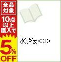 【中古】水滸伝 3/ 沼田清