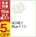 【中古】HONEY Blue 1/ 花見沢Q太郎