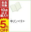 【中古】キリン 5/ 東本昌平