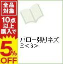 【中古】ハロー張りネズミ 6/ 弘兼憲史