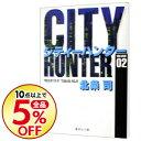 【中古】【全品10倍!12/5限定】CITY HUNTER 2/ 北条司