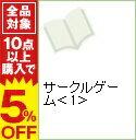 【中古】サークルゲーム 1/ 村生ミオ