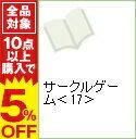 【中古】サークルゲーム 17/ 村生ミオ