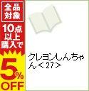 【中古】クレヨンしんちゃん 27/ 臼井儀人