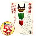 【中古】三毛猫ホームズと愛の花束(三毛猫ホームズシリーズ15) / 赤川次郎