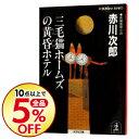 【中古】三毛猫ホームズの黄昏ホテル(三毛猫ホームズシリーズ19) / 赤川次郎