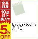 人文, 地理歷史, 哲學, 社會 - 【中古】Birthday book 7月11日 / 同朋舎出版