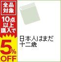 【中古】日本人はまだ十二歳 / ジョエル・シルバ...の商品画像