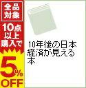 【中古】10年後の日本経済が見える本 / ビッグ・ペン