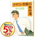 【中古】マザコン刑事とファザコン婦警 / 赤川次郎