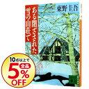【中古】ある閉ざされた雪の山荘で / 東野圭吾