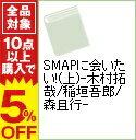 【中古】SMAPに会いたい!(上)?木村拓哉/稲垣吾郎/森且行? / SMAP同窓会一同