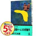 【中古】三毛猫ホームズの好敵手(三毛猫ホームズシリーズ29) / 赤川次郎