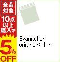 【中古】Evangelion original 1/ 庵野秀明