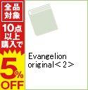 【中古】Evangelion original 2/ 庵野秀明