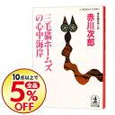 【中古】三毛猫ホームズの心中海岸(三毛猫ホームズシリーズ24) / 赤川次郎