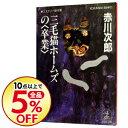【中古】三毛猫ホームズの(三毛猫ホームズシリーズ25) / 赤川次郎