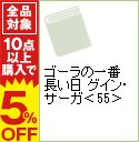 【中古】ゴーラの一番長い日 グイン・サーガ 55/ 栗本薫...