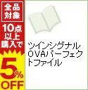 【中古】ツインシグナルOVAパーフェクトファイル / エニックス