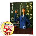 【中古】三毛猫ホームズの犯罪学講座(三毛猫ホームズシリーズ20) / 赤川次郎