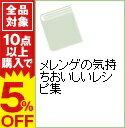 【中古】メレンゲの気持ちおいしいレシピ集 / 日本テレビ