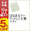【中古】はなまるマーケットレシピ集 3/ TBSはなまるマーケット制作スタッフ【編】
