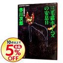 【中古】三毛猫ホームズの安息日(三毛猫ホームズシリーズ26) / 赤川次郎