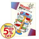 【中古】Word97機能引きハンドブック / 菅野篤
