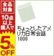 【中古】ちょっとしたアメリカ日常会話1000 / 松本薫/J・ユンカーマン