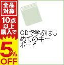 【中古】CDで学ぶはじめてのキーボード / 田中遊梦