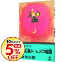 【中古】三毛猫ホームズの暗闇(三毛猫ホームズシリーズ33) / 赤川次郎