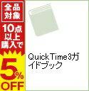 【中古】QuickTime3ガイドブック / 姉歯康