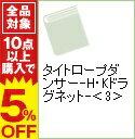 【中古】タイトロープダンサー−H・Kドラグネット− 3/ 松岡なつき ボーイズラブ小説