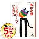 【中古】三毛猫ホームズの正誤表(三毛猫ホームズシリーズ28) / 赤川次郎