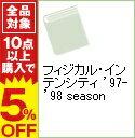 【中古】フィジカル・インテンシティ '97-'98 season / 村上龍
