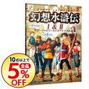 【中古】幻想水滸伝 I & II オフィシャルワールドガイドブック / 高橋書店
