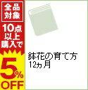 【中古】鉢花の育て方12ヵ月 / 林角郎