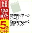 【中古】簡単動くホームページDreamweaver2活用ブック / 佐藤信正