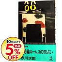 【中古】三毛猫ホームズの恋占い(三毛猫ホームズシリーズ35) / 赤川次郎