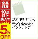 【中古】だれでもカンペキWindowsのバックアップ / 岡田庄司