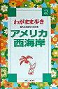 【中古】アメリカ西海岸 わがまま歩き / 実業之日本社