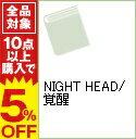【中古】NIGHT HEAD/覚醒 / 飯田譲治