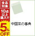 【中古】中国茶の事典 / 成美堂出版