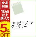 楽天ネットオフ楽天市場支店【中古】Dailyビーズ・アクセサリー /