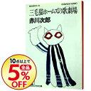 【中古】三毛猫ホームズの歌劇場(三毛猫ホームズシリーズ13) / 赤川次郎