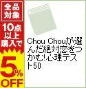 【中古】Chou Chouが選んだ絶対恋をつかむ!心理テスト50 / 角川書店