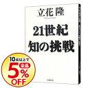 【中古】21世紀知の挑戦 / 立花隆