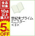 【中古】世紀末プライムミニスター 3/ 影木栄貴 ボーイズラブコミック