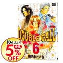 【中古】DOUBLE CALL 6/ 緋色れーいち ボーイズラブコミック